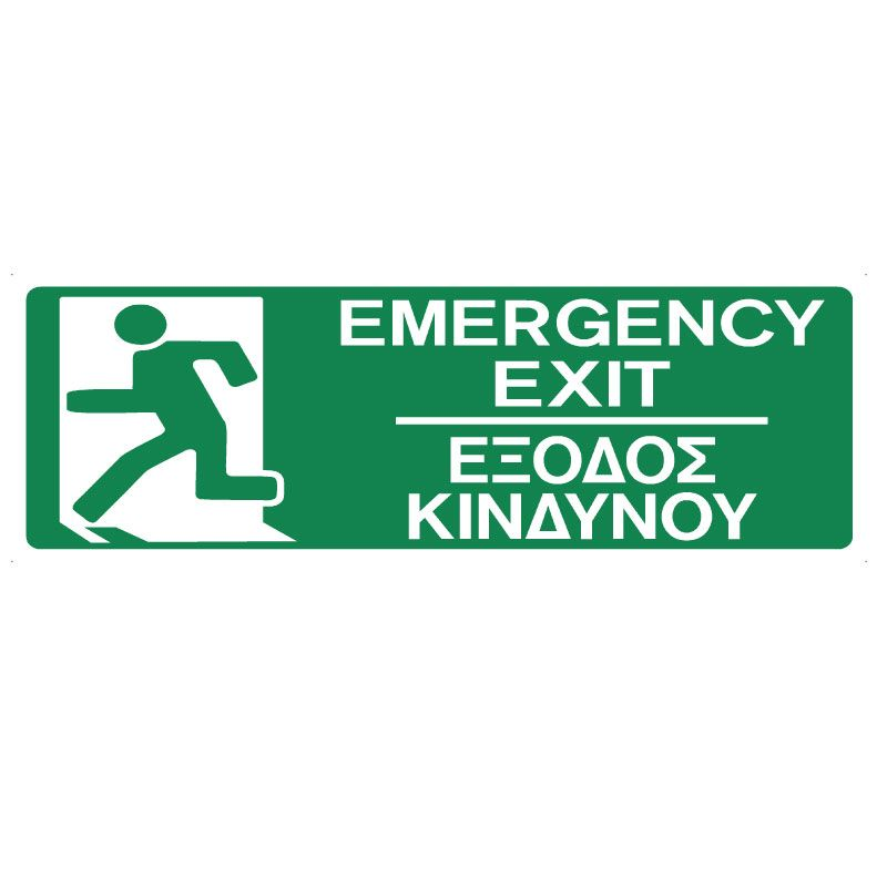 Emergency Exit Info Sign 120x300mm