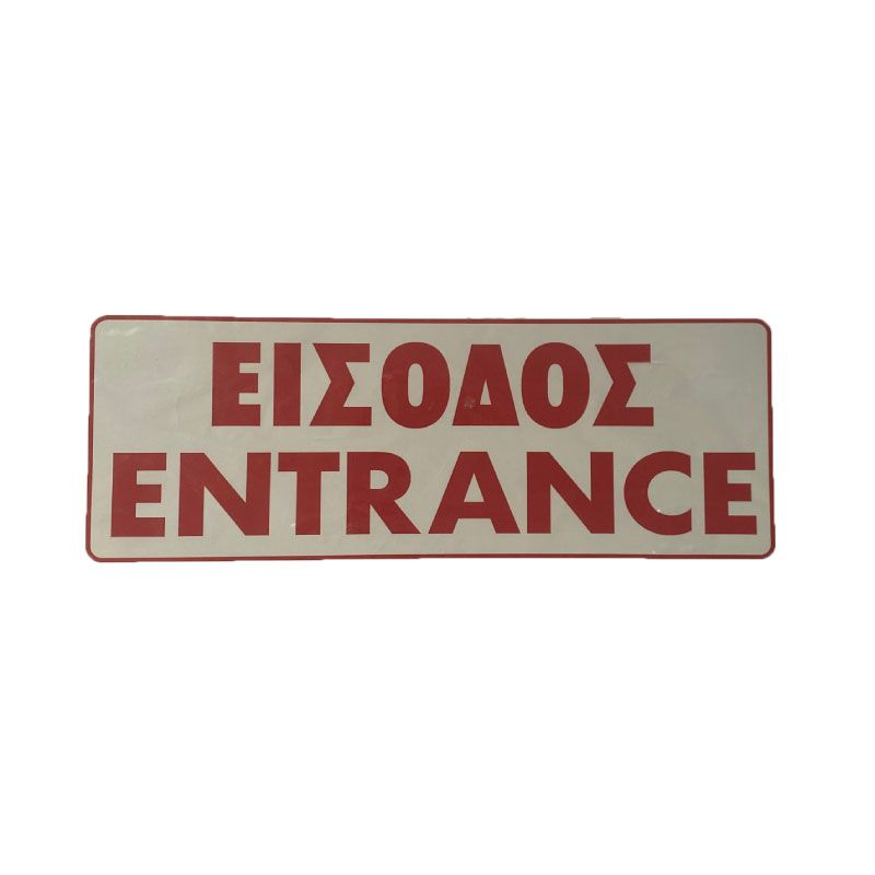 Entrance Access Sign 75x200mm