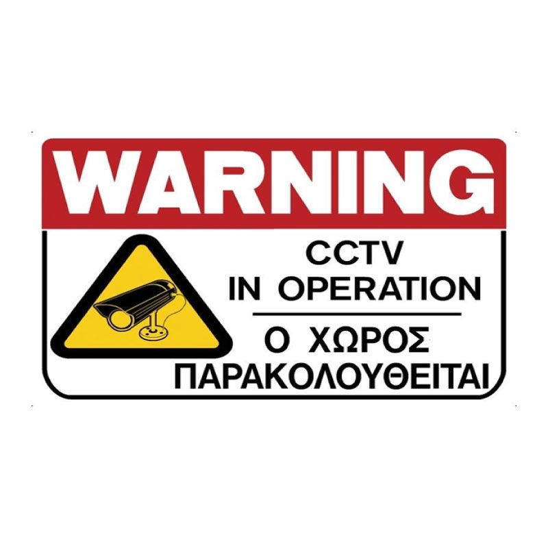 CCTV In Operation Warning Sign 200x300mm